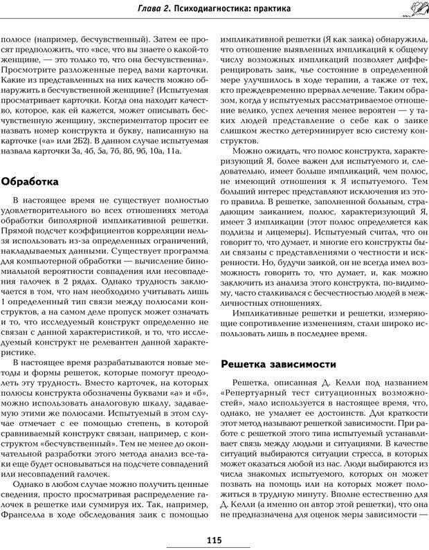 PDF. Большая энциклопедия психологических тестов. Карелин А. А. Страница 112. Читать онлайн