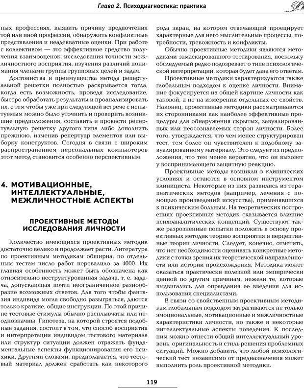 PDF. Большая энциклопедия психологических тестов. Карелин А. А. Страница 116. Читать онлайн