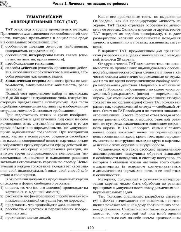 PDF. Большая энциклопедия психологических тестов. Карелин А. А. Страница 117. Читать онлайн
