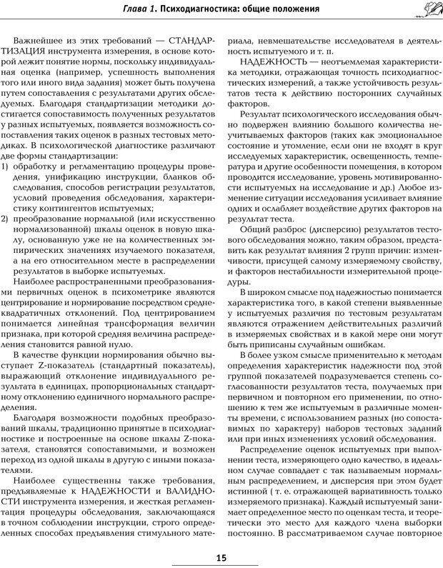 PDF. Большая энциклопедия психологических тестов. Карелин А. А. Страница 12. Читать онлайн
