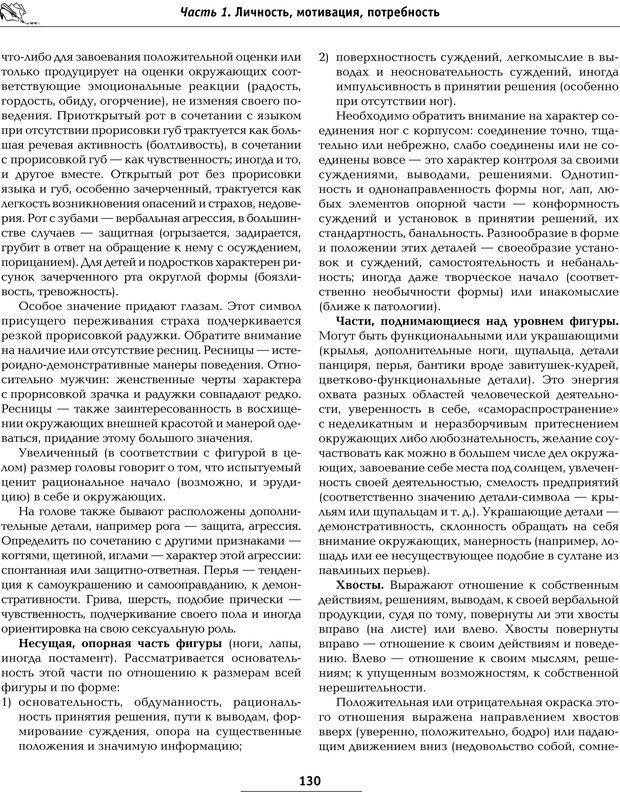 PDF. Большая энциклопедия психологических тестов. Карелин А. А. Страница 127. Читать онлайн