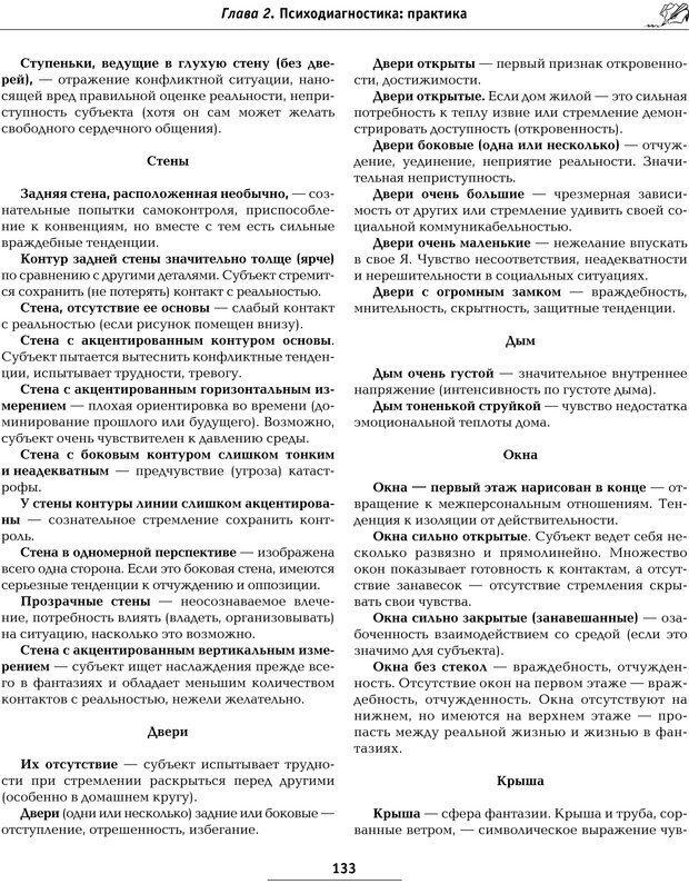 PDF. Большая энциклопедия психологических тестов. Карелин А. А. Страница 130. Читать онлайн