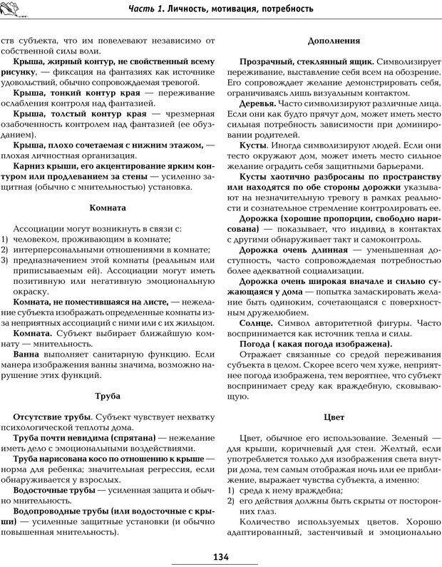 PDF. Большая энциклопедия психологических тестов. Карелин А. А. Страница 131. Читать онлайн