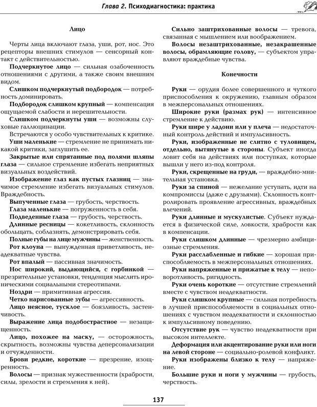 PDF. Большая энциклопедия психологических тестов. Карелин А. А. Страница 134. Читать онлайн