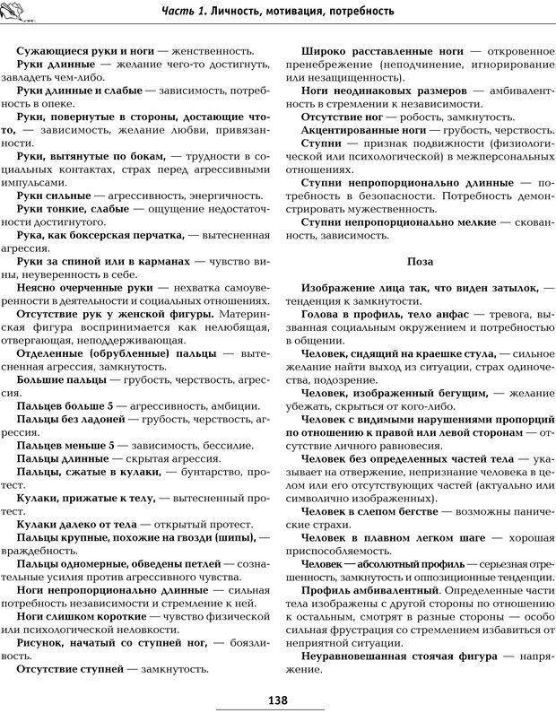PDF. Большая энциклопедия психологических тестов. Карелин А. А. Страница 135. Читать онлайн