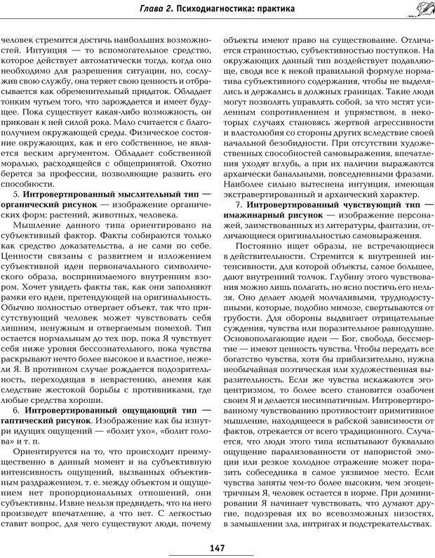 PDF. Большая энциклопедия психологических тестов. Карелин А. А. Страница 144. Читать онлайн