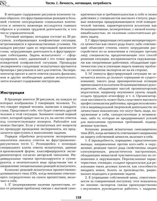 PDF. Большая энциклопедия психологических тестов. Карелин А. А. Страница 155. Читать онлайн