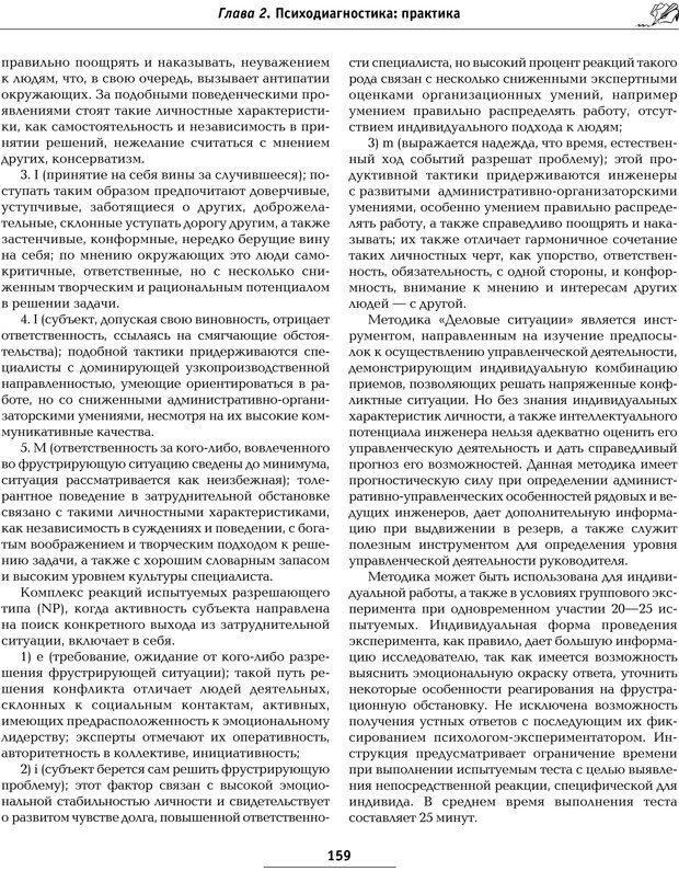 PDF. Большая энциклопедия психологических тестов. Карелин А. А. Страница 156. Читать онлайн