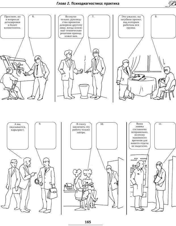 PDF. Большая энциклопедия психологических тестов. Карелин А. А. Страница 162. Читать онлайн