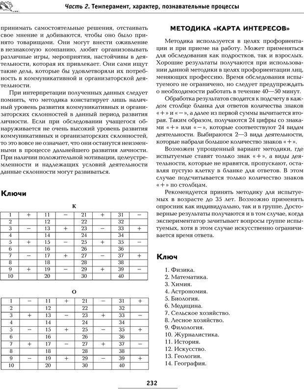 PDF. Большая энциклопедия психологических тестов. Карелин А. А. Страница 229. Читать онлайн