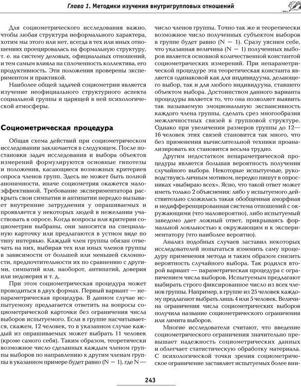 PDF. Большая энциклопедия психологических тестов. Карелин А. А. Страница 240. Читать онлайн