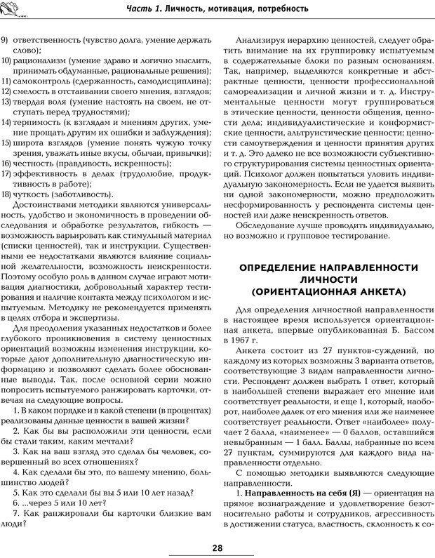 PDF. Большая энциклопедия психологических тестов. Карелин А. А. Страница 25. Читать онлайн