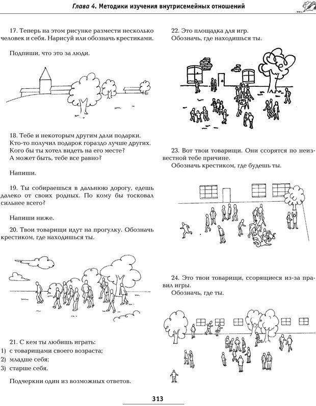 PDF. Большая энциклопедия психологических тестов. Карелин А. А. Страница 310. Читать онлайн