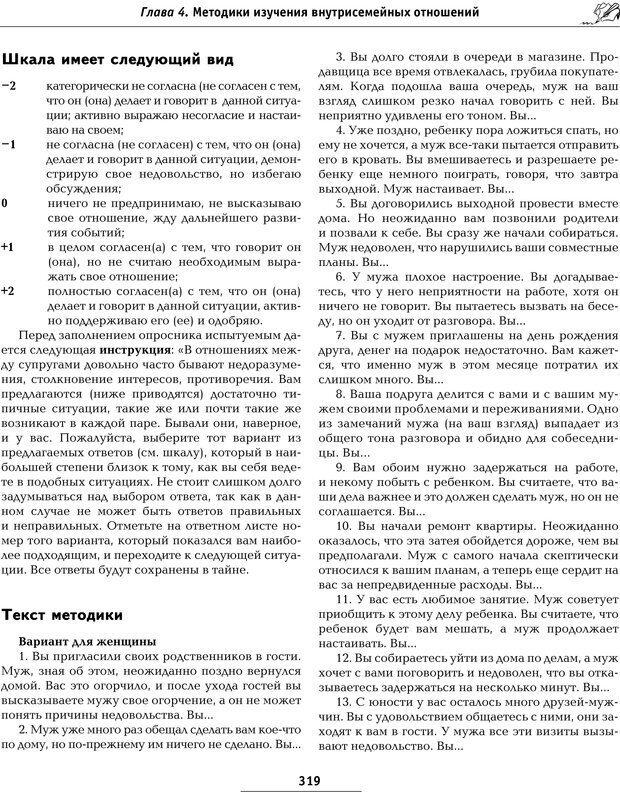 PDF. Большая энциклопедия психологических тестов. Карелин А. А. Страница 316. Читать онлайн