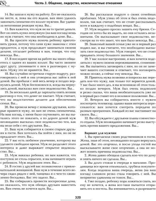 PDF. Большая энциклопедия психологических тестов. Карелин А. А. Страница 317. Читать онлайн