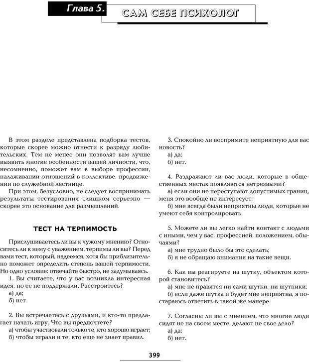 PDF. Большая энциклопедия психологических тестов. Карелин А. А. Страница 396. Читать онлайн