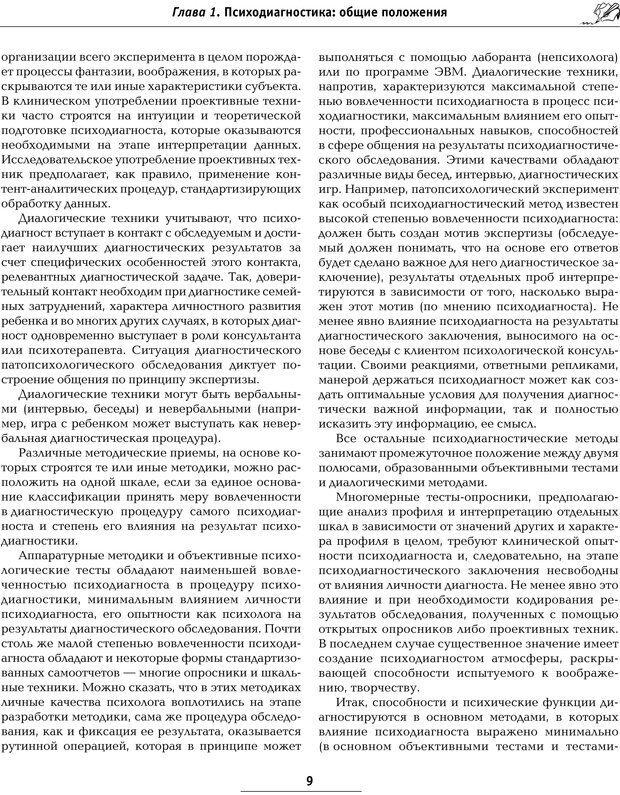 PDF. Большая энциклопедия психологических тестов. Карелин А. А. Страница 6. Читать онлайн