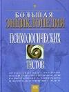 Большая энциклопедия психологических тестов, Карелин Андрей