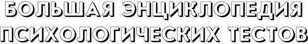 PDF. Большая энциклопедия психологических тестов. Карелин А. А. Страница 1. Читать онлайн