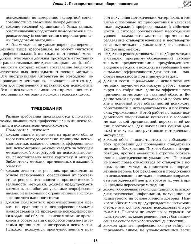 PDF. Большая энциклопедия психологических тестов. Карелин А. А. Страница 11. Читать онлайн