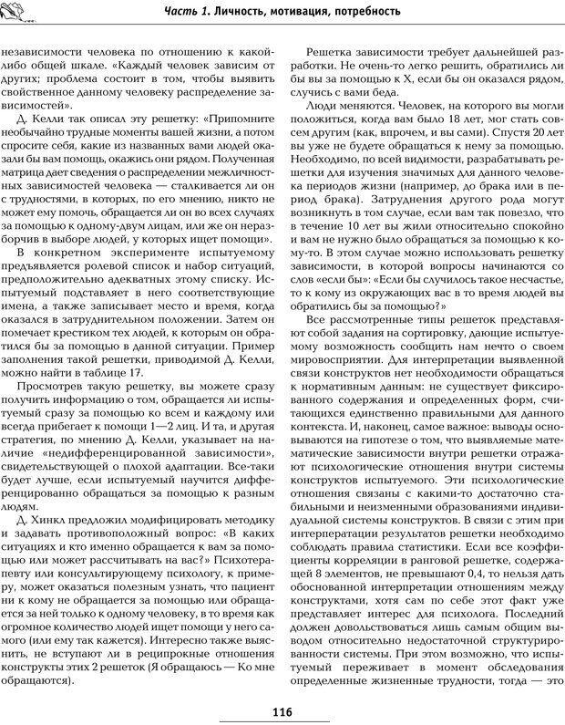 PDF. Большая энциклопедия психологических тестов. Карелин А. А. Страница 114. Читать онлайн