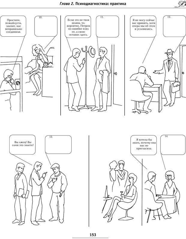 PDF. Большая энциклопедия психологических тестов. Карелин А. А. Страница 151. Читать онлайн