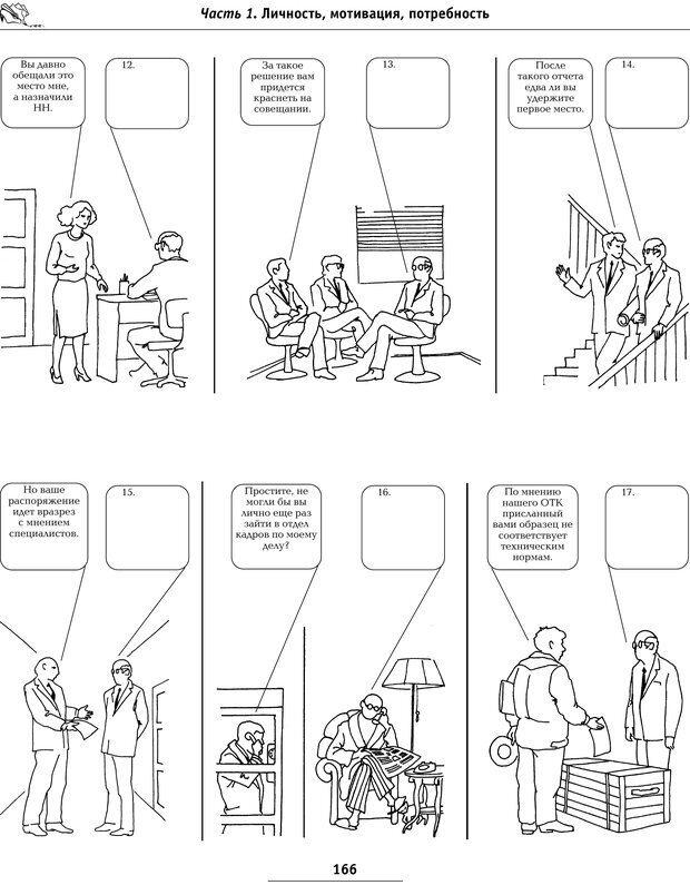 PDF. Большая энциклопедия психологических тестов. Карелин А. А. Страница 164. Читать онлайн