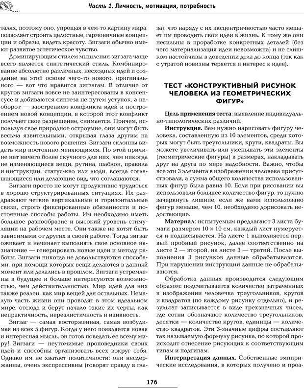 PDF. Большая энциклопедия психологических тестов. Карелин А. А. Страница 174. Читать онлайн