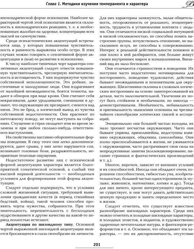 PDF. Большая энциклопедия психологических тестов. Карелин А. А. Страница 199. Читать онлайн