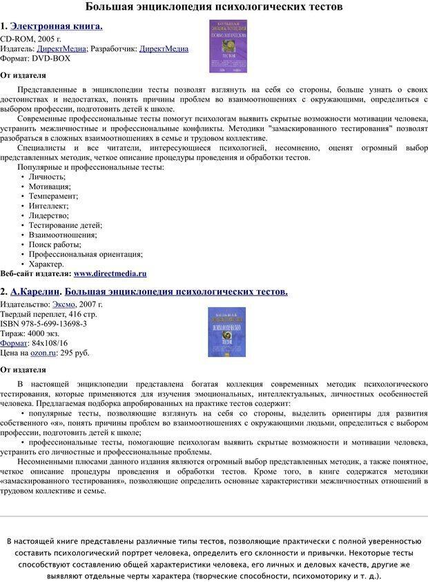 PDF. Большая энциклопедия психологических тестов. Карелин А. А. Страница 2. Читать онлайн