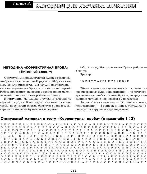 PDF. Большая энциклопедия психологических тестов. Карелин А. А. Страница 212. Читать онлайн