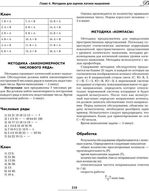 PDF. Большая энциклопедия психологических тестов. Карелин А. А. Страница 217. Читать онлайн