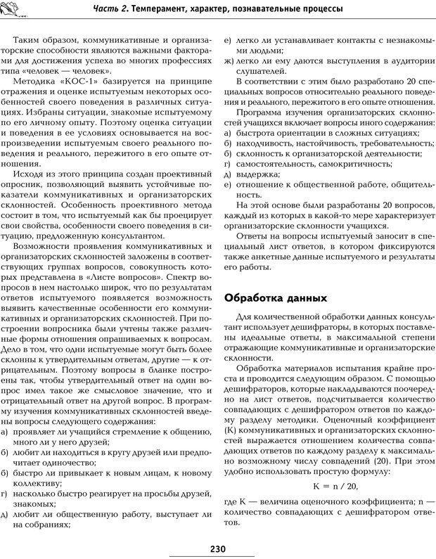 PDF. Большая энциклопедия психологических тестов. Карелин А. А. Страница 228. Читать онлайн