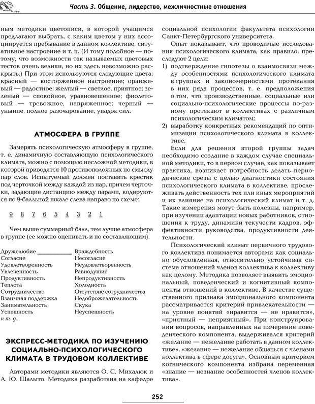 PDF. Большая энциклопедия психологических тестов. Карелин А. А. Страница 250. Читать онлайн