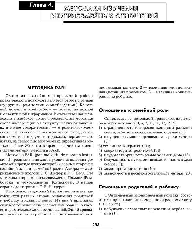PDF. Большая энциклопедия психологических тестов. Карелин А. А. Страница 296. Читать онлайн