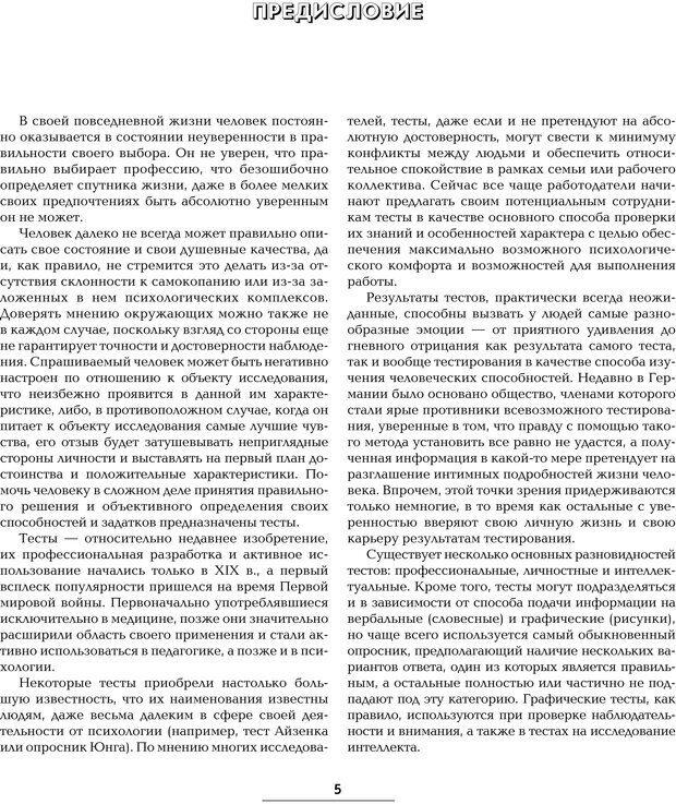 PDF. Большая энциклопедия психологических тестов. Карелин А. А. Страница 3. Читать онлайн