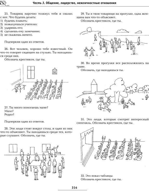 PDF. Большая энциклопедия психологических тестов. Карелин А. А. Страница 312. Читать онлайн