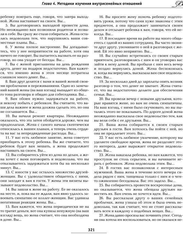 PDF. Большая энциклопедия психологических тестов. Карелин А. А. Страница 319. Читать онлайн