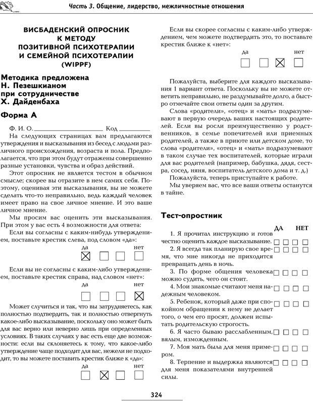 PDF. Большая энциклопедия психологических тестов. Карелин А. А. Страница 322. Читать онлайн