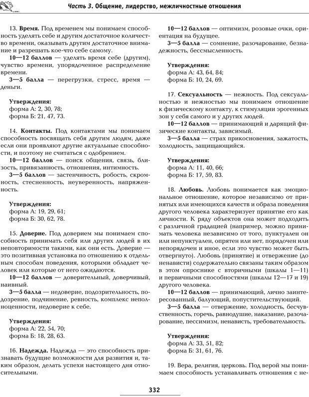 PDF. Большая энциклопедия психологических тестов. Карелин А. А. Страница 330. Читать онлайн