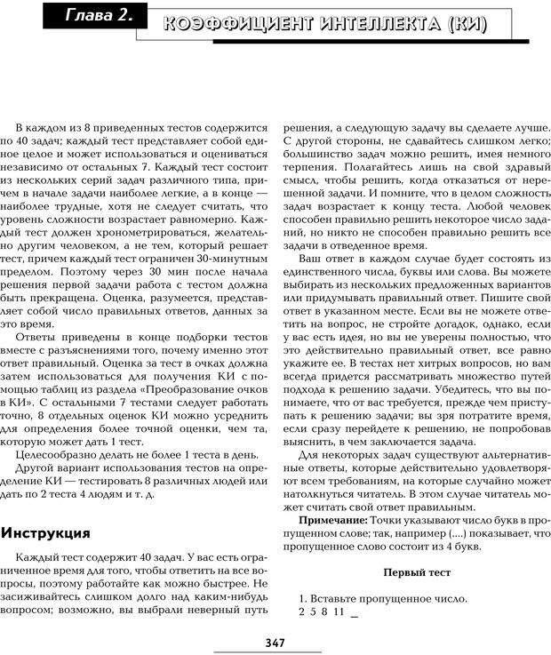 PDF. Большая энциклопедия психологических тестов. Карелин А. А. Страница 345. Читать онлайн