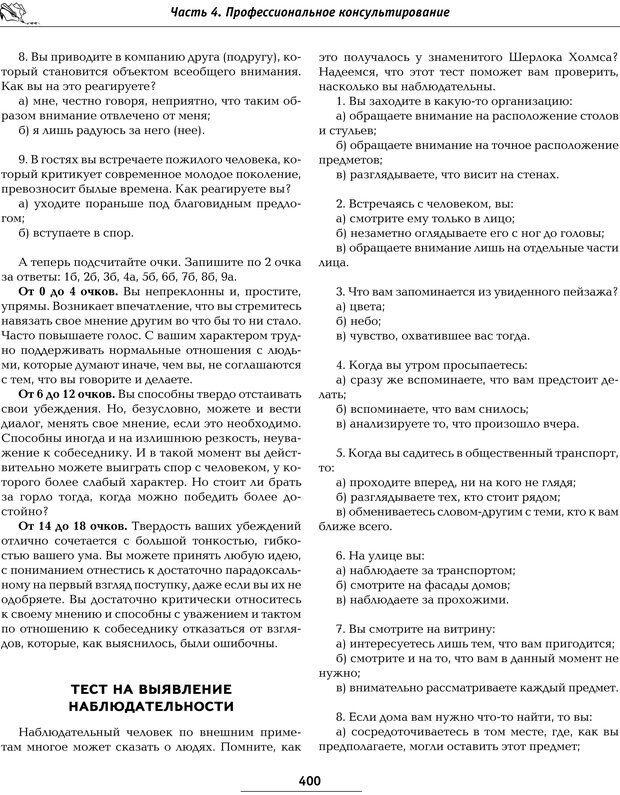 PDF. Большая энциклопедия психологических тестов. Карелин А. А. Страница 398. Читать онлайн