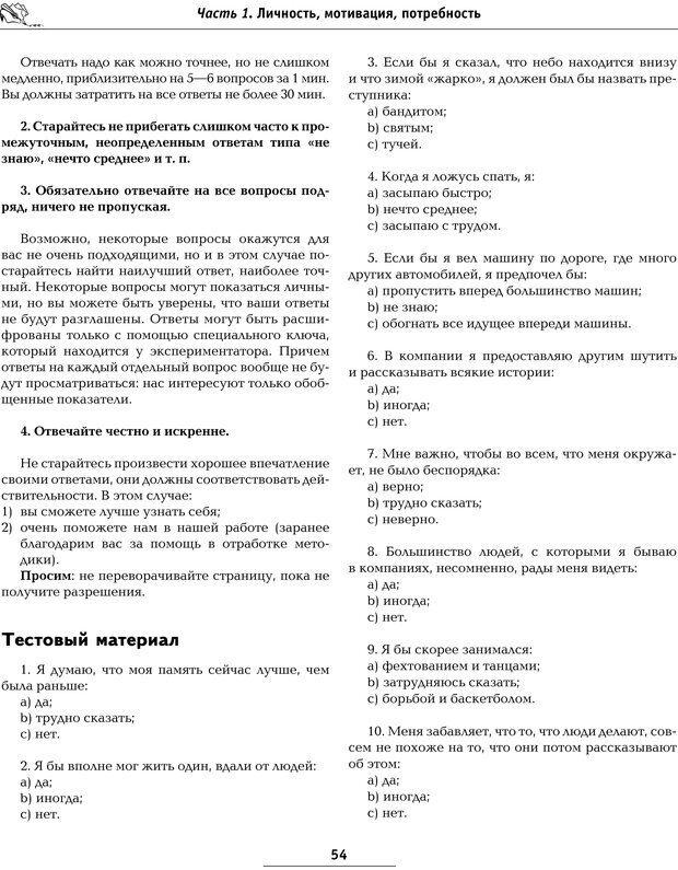 PDF. Большая энциклопедия психологических тестов. Карелин А. А. Страница 52. Читать онлайн