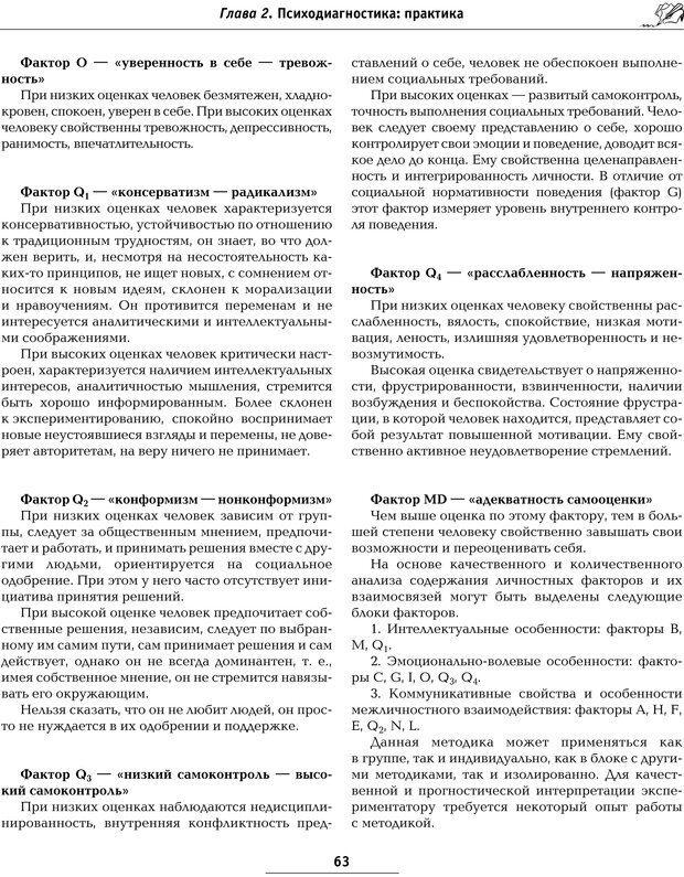 PDF. Большая энциклопедия психологических тестов. Карелин А. А. Страница 61. Читать онлайн