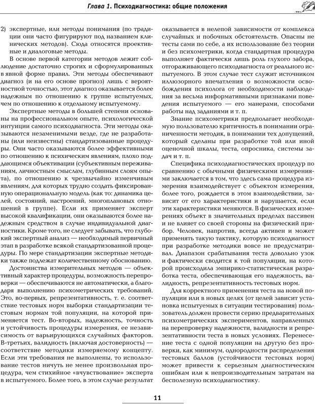 PDF. Большая энциклопедия психологических тестов. Карелин А. А. Страница 9. Читать онлайн