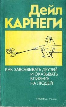 """Обложка книги """"Как приобретать друзей и оказывать влияние на людей"""""""