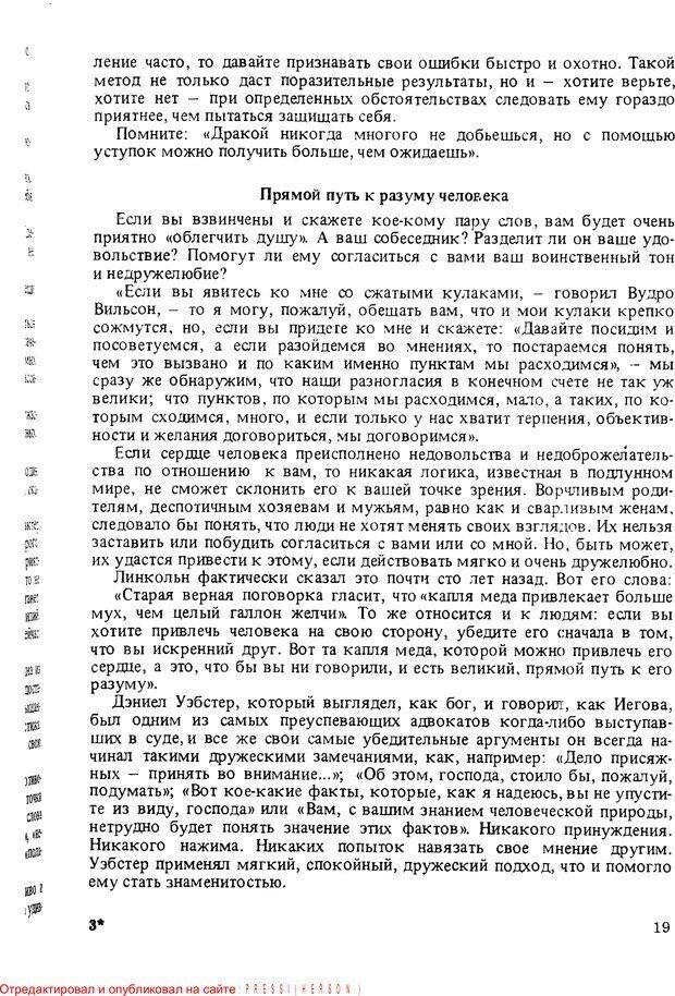 PDF. Путь к счастью. Карнеги Д. Б. Страница 18. Читать онлайн