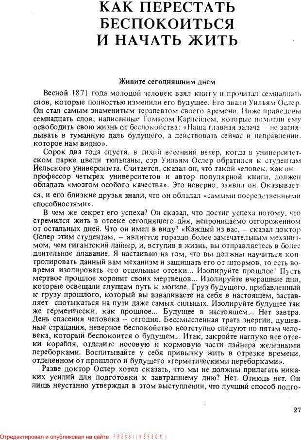PDF. Путь к счастью. Карнеги Д. Б. Страница 26. Читать онлайн