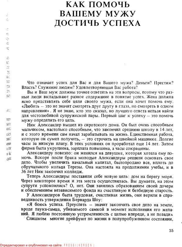 PDF. Путь к счастью. Карнеги Д. Б. Страница 34. Читать онлайн