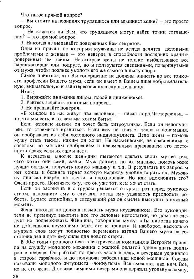 PDF. Путь к счастью. Карнеги Д. Б. Страница 37. Читать онлайн
